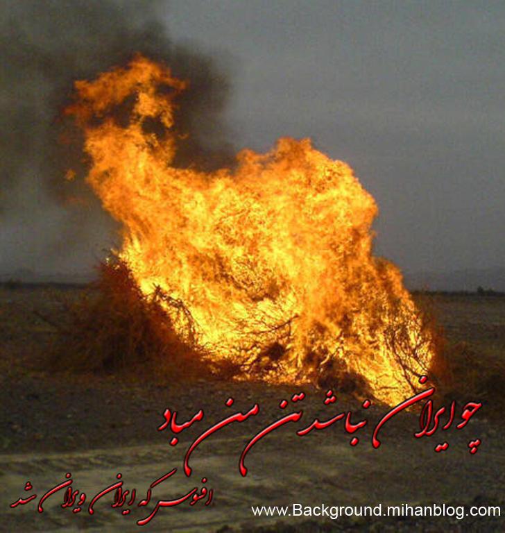 Bildresultat för عکس نقشه ایران در آتش